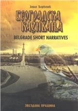 Beogradska kazivanja: Belgrade short Narratives