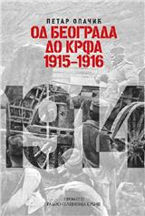 Od Beograda do Krfa : 1915-1916